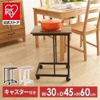 ソファ、ベッド、デスクなどと組み合わせて使えるシンプルデザインのサイドテーブルです。 用途に合わせて...