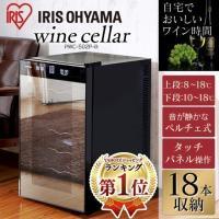 ワインセラー アイリスオーヤマ おしゃれ 家庭用 ペルチェ式 18本 ワイン PWC-502P-B (D)