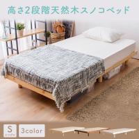 ベッド シングル おしゃれ 新生活 すのこベッド ベッドフレーム 高さ2段階 天然木ベッド スノコベッド セレナ SRNS (D) 木製 ヘッドレス