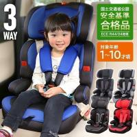 チャイルドシート 1歳から ジュニアシート 1年保証 出産祝い プレゼント 2歳 3歳 1歳 車 こども 子供 取り外し可能 12歳まで 長く使える 安全