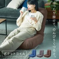 座椅子 おしゃれ リクライニング座椅子 ポケットコイル座椅子 リクライニング ポケットコイル 厚さ 18cm 肉厚 厚手 コンパクト へたりにくい POZ-36