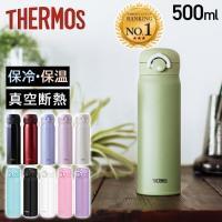 水筒 500ml サーモス 送料無料 保温 保冷 マイボトル マグボトル おしゃれ 真空断熱 THERMOS ケータイマグ 0.5L JNL-504
