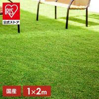 人工芝 ロール 1m×2m DIY 人工芝生 芝生 国産 リアル人工芝 防草人工芝 アイリスオーヤマ 芝丈30mm IP-3012