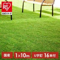 人工芝 ロール 1m×10m DIY 人工芝生 芝生 国産 リアル人工芝 防草人工芝 アイリスオーヤマ 芝丈30mm