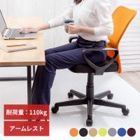 椅子 イス オフィスチェア 肘付きメッシュバックチェア 学習チェア ハイバックチェア 回転イス チェア アームレスト ひじ掛け 肘掛け HMBKC-98(D)