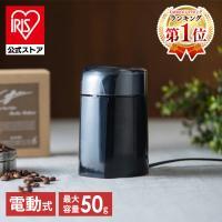 コーヒーミル 電動 おしゃれ ミル 電動ミル コーヒー 家庭用 電動式 電動コーヒーミル アウトドア シンプル コンパクト ブラック PECM-150-B