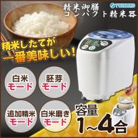 ・お米の美味しさがよみがえる「白米みがき」モード ・温度上昇を防ぎうまさを引き出す「かくはん方式」 ...