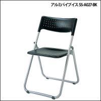 指はさみ防止のスライド折りたたみ構造! 軽さと安全性を確保したアルミパイプ椅子。 ●商品サイズ(cm...