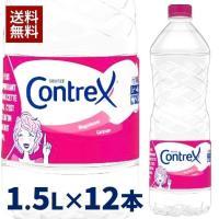 水 コントレックス 1500ml×12本 セット 送料無料 CONTREX 1.5L × 12本入 フランスの硬水 ミネラルウォーター 硬水 人気 まとめ買い お買い得 【代引き不可】