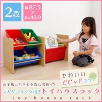 おもちゃのお片付けにピッタリの収納ラックです。 カラフルなケースとなっているので、色ごとに種類分けで...
