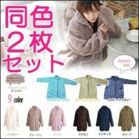 大人気『着る毛布』の同色2枚セットです。 ふわふわとやわらかい、ミンクのような優しい肌触りのルームウ...
