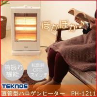 ≪今だけ!大特価中≫2秒即暖。1200Wのハイパワーで温めます。 換気不要でお部屋の空気を汚しません...