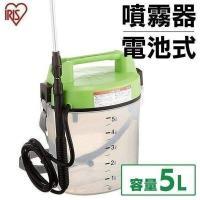 電池式噴霧器(伸縮シングルノズル) 5L IR-N5000 グリーン/クリア 電動でラクラク噴霧!シ...