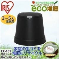 (生ごみ処理機)エココンポスト EX-101 ブラック(3〜5人家族用/アイリスオーヤマ)(セール)...