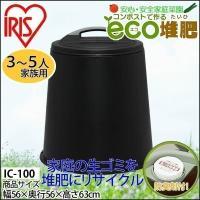 エココンポスト IC-100 ブラック(3〜5人家族用/アイリスオーヤマ) 家庭の生ゴミを堆肥にリサ...