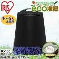 (生ごみ処理機)エココンポスト IC-130 ブラック(4〜6人家族用/アイリスオーヤマ) 家庭の生...