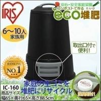 (生ごみ処理機)エココンポスト IC-160 ブラック(6〜10人家族用/アイリスオーヤマ) 家庭の...