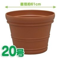 (プランター 大型 プラスチック)バレンシアポット 20号 ブラウン(直径約61cm/植木鉢 ポット...