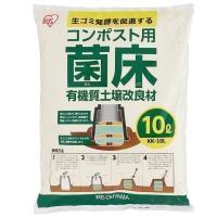 (生ごみ処理機)コンポスト用菌床 10L KK-10L(生ゴミ処理/アイリスオーヤマ) コンポスト用...