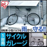 サイクルガレージ CG-600 グレー/ブルー 自転車や小型バイクを雨から守る自転車・バイク用物置で...