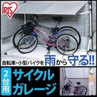 サイクルガレージ CG-1000 グレー/ブルー 自転車や小型バイクを雨から守る自転車・バイク用物置...
