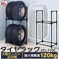 はめ込み式でネジ止め不用の組立簡単なタイヤラックです。 紫外線によるタイヤの劣化やほこり等による汚れ...