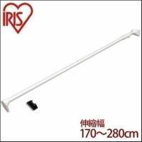 物干し 室内 アイリスオーヤマ おしゃれ 部屋干し 伸縮棒 つっぱり棒 超強力伸縮棒 H-UPJ-280  幅170~280cm