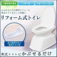 トイレ アイリスオーヤマ 洋式 トイレ 便器 洋式便器 和式トイレにかぶせるだけで洋式トイレ リフォーム式トイレ 据置型 TR400 アイボリー