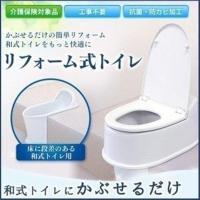 トイレ アイリスオーヤマ 洋式 トイレ 便器 洋式便器 和式トイレにかぶせるだけで洋式トイレ リフォーム式トイレ 両用型 TR200 ホワイト