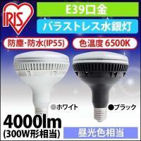 屋内・屋外兼用のLED電球です。 ●商品サイズ(cm):直径約16×長さ約20 ●重量(約):990...