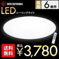 シーリングライト LED 6畳 アイリスオーヤマ おしゃれ led リモコン付 調光 照明器具 在庫処分 LEDシーリング 天井照明 メーカー5年保証