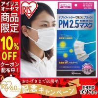PM2.5マスク ふつう NPK-5PM 高機能ダブルフィルターで、細かい粒子もしっかりキャッチ!持...