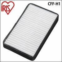 充電式ふとんクリーナー(IC-FDC1)専用の排気フィルターです。 ※交換目安は毎日使用で2年、もし...