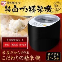 主要な31銘柄にあわせた精米術で本格精米ができる、米屋の旨み銘柄純白づき精米機です。 精米容量1〜5...