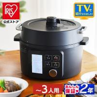 鍋 電気圧力鍋 2L 圧力鍋 電気 アイリスオーヤマ 初心者 使いやすい 時短 レシピ 65メニュー なべ ブラック 2.2L KPC-MA2-B (あすつく)