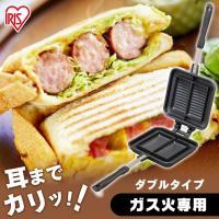 ホットサンドメーカー アイリスオーヤマ 直火 ダブル おしゃれ フライパン グリルパン お弁当 ホットサンド 具だくさんホットサンドメーカー GHS-D