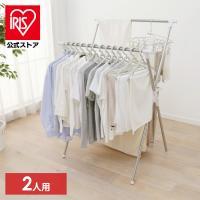 物干し 室内物干し アイリスオーヤマ 物干しスタンド 洗濯物干し 室内 おしゃれ 簡単組み立て H-70X