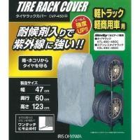 アイリスオーヤマ製の「タイヤラックKTL-450・KTL-450C」「ステンレスタイヤラックKSL-...