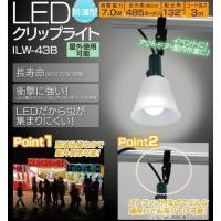 LEDライト(簡易防水タイプ) ILW-43B LED電球を採用した作業用ライト。屋外でも使える防滴...