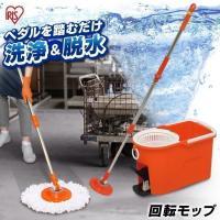 回転モップ 洗浄機能付き KMO-490S オレンジ ペダルを踏むだけで洗浄&脱水!手を汚さずお掃除...