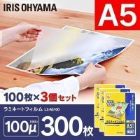 ラミネートフィルム ラミネーター A5 A5サイズ 100マイクロメートル LZ-A5100 (3個セット(100枚×3=300枚)) アイリスオーヤマ