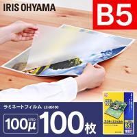 ラミネートフィルム アイリスオーヤマ ラミネーター B5 B5サイズ 100マイクロメートル LZ-B5100 100枚入り
