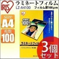 3個セット ラミネートフィルム アイリスオーヤマ A4サイズ ラミネーター 100マイクロメートル 100枚入り×3 LZ-A4100