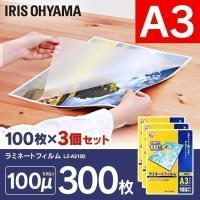お得な3個セット! A3サイズの用紙のラミネートにぴったりなラミネートフィルムです。用紙にツヤと張り...