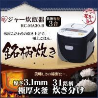 炊飯器 3合 アイリスオーヤマ マイコン式 一人暮らし 炊飯ジャー 米屋の旨み 銘柄炊き ジャー炊飯器  RC-MA30-B