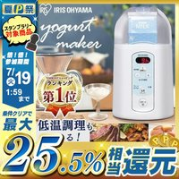 自家製ヨーグルトや発酵食品が簡単に手作りできるヨーグルトメーカープレミアムです。 ヨーグルトは牛乳パ...