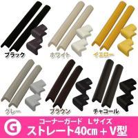 コーナーガード LサイズGセット(40cm+40cm+V型)(CGC-440ST・CGC-40V) ...