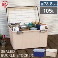 密閉バックルストッカー KB-780 ダークブルー・ダークレッド ※ダークレッドは完売しました。  ...