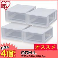 4個セットストックチェストLサイズ OCH-L1段 ホワイト/クリア CD・DVD収納やキッチン収納...