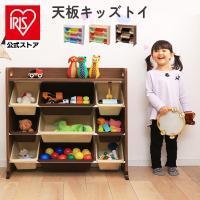 おもちゃ収納 アイリスオーヤマ おもちゃ 収納 おしゃれ かわいい おもちゃ収納ボックス 天板付 キッズ トイハウスラック TKTHR-39 (応援セール)